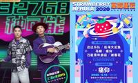爱奇艺联合Click15#、痛仰乐队开启线上直播演唱会 VIP会员享点播优惠