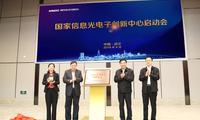 苗圩出席国家信息光电子创新中心启动会