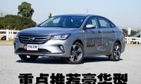 重点推荐豪华型 广汽传祺GA4购车手册