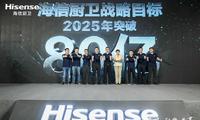 海信厨卫公布最新战略目标:2025年营收突破80亿