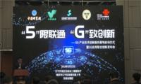江苏省移动所联手南京联通成立5G产业技术创新服务基地