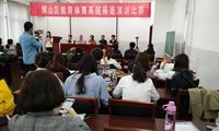 我校参加博山区教育体育系统师德演讲活动