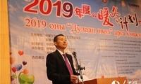 """中蒙文化教育暨社会发展基金会举行第六届蒙古国""""暖冬计划""""爱心活动"""