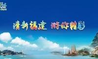 2017 清新福建(北京)旅游音乐分享会暨旅游推介会 | 大美中国直播预告