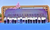 2019湖南十大文旅地标发布