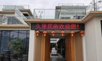 成都郫都:创建天府旅游名县 打造精品民宿聚落