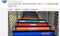 刘作虎为一加5登Google热搜榜开心 结果惨遭网友拆台