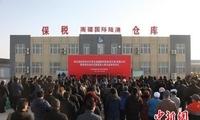 新疆南部首家国际陆港公用型保税仓库正式运行