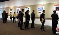 """""""华侨华人与改革开放40年图片展""""在悉尼举行"""