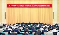 新时代坚持和完善人民代表大会制度的根本遵循