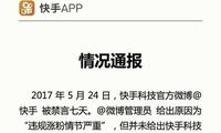 快手官微被禁言7天怒怼微博 背后可能没那么简单