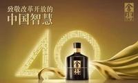 舍得携手《大江大河》献礼改革开放40年,创新营销致敬中国智慧
