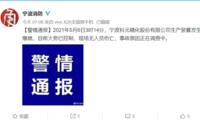 宁波一化工厂深夜爆燃 目击者:火势冲天,感觉像地震