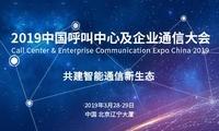 2019中国呼叫中心及企业通信大会即将精彩开幕