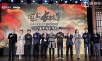 爱奇艺超级网剧《琅琊榜之风起长林》12月18日上线