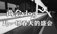 紧跟时尚定位年轻 Vlog?#33945;?#20250;记者有了新姿势