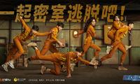 《密室大逃脱》定档3月30日 杨幂邓伦变水管工被困下水道
