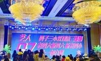 湖南卫视跨年演唱会官宣 这些饭圈用语代表谁?