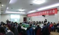 """""""高等教育改革回顾与展望学术研讨会""""在武汉召开"""