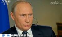 普京重申俄没有干预美国总统选举 称是美国国内政治游戏的一部分
