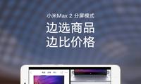小米Max 2抢先用上MIUI9分屏模式:一屏变两屏
