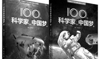 《100位科学家的中国梦》:立足科普 讲好故事