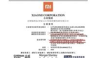 小米正式启动公开发售 每股不超过22港元