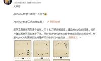AlphaGo教学工具上线 樊麾:使用Master版本