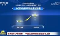 世界知识产权组织:中国在创新领域全球排名上升