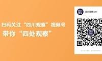 四川最新防疫通知!